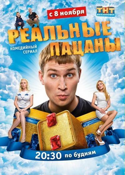 «Тнт Серии Интерны» — 2014