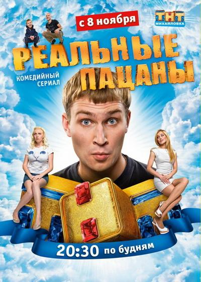 http://univertv.org.ua/uploads/posts/2011-10/1318674750_realnye-pacany.jpg