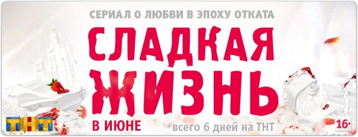 http://univertv.org/uploads/posts/2014-04/1398272809_sladkaya-zhizn-h-poster.jpg