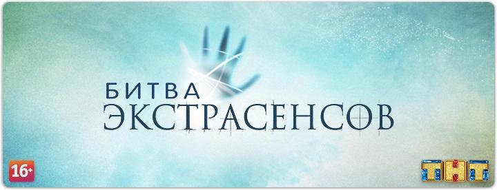 битва экстрасенсов онлайн смотреть 6 сезон:
