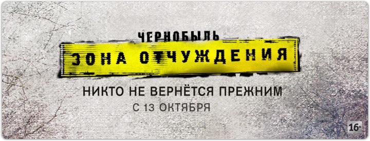 Чернобыль зона отчуждения постер
