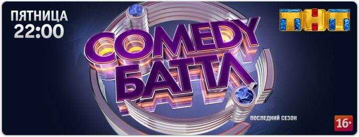 скачать Comedy баттл торрент - фото 11
