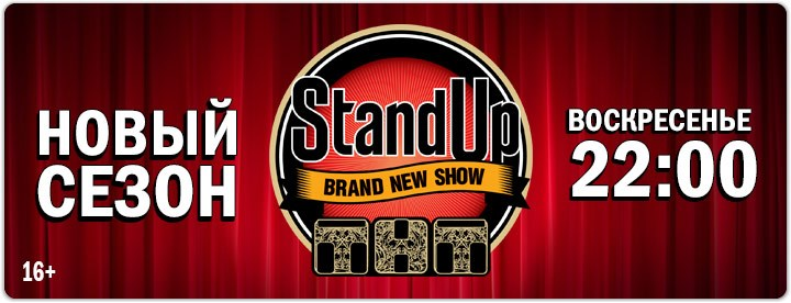 Stand Up постер