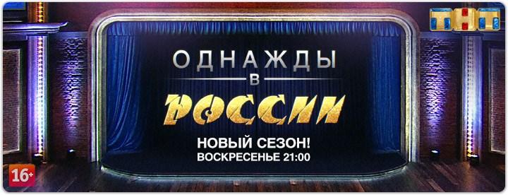 «Ютуб Однажды В России Смотреть Онлайн 2016 Все Серии» — 2013