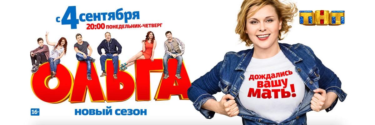«Смотреть Онлайн Ольга 12 Серия В Хорошем Качестве» / 2002