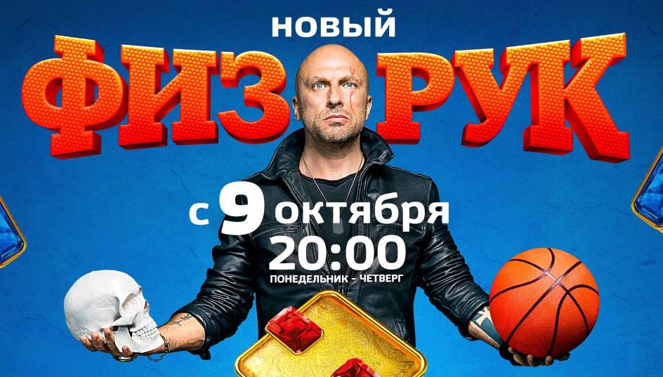 Премьера 4 сезона Физрука