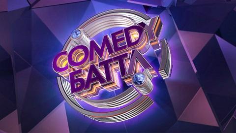 Comedy баттл возвращается на ТНТ